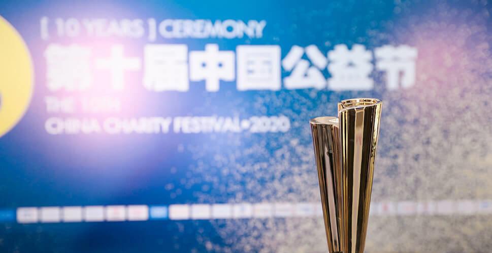 Air Products wins award at China Charity Festival